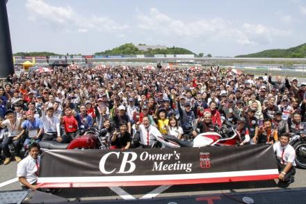Honda CBオーナーズミーティング