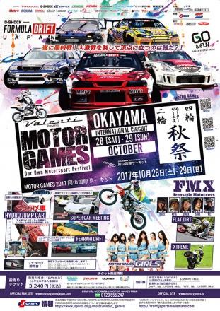 MOTOR GAMES 2017 岡山国際サーキット