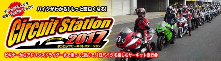 DUNLOPサーキットステーション2017:三重②