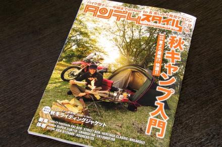 タンデムスタイル最新号、No.187が本日発売です!