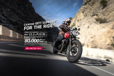 TRIUMPHが、大型二輪免許 取得サポートキャンペーンを実施中 期間は2017年12月31日まで