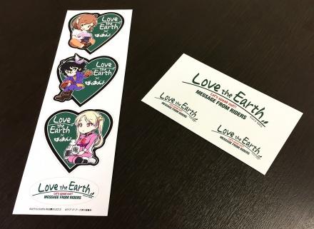 『ラブ・ジ・アース×ばくおん!!』特製コラボステッカーを11月19日のラブ・ジ・アース ミーティングに参加してゲットしよう!