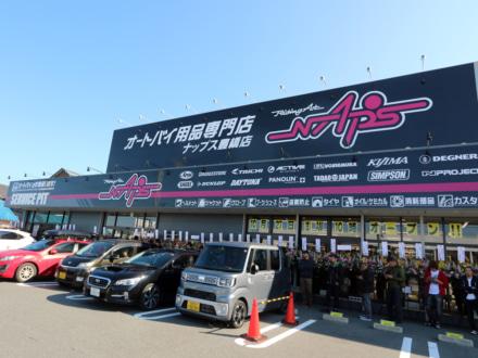 ナップス座間店が、2017年12月15日にオープン&24日まではセールも実施! 豊橋店のオープンの様子もレポート