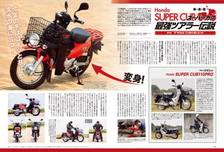 『HONDA SUPER CUB最強ツアラー伝説 第1回』と他1本をスーパーカブシリーズ登場記事アーカイブに追加しました