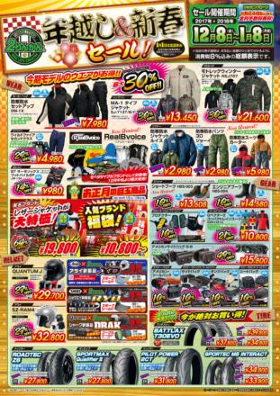 全国の2りんかん各店にて、1月8日までの期間限定で年越し&新春セールが開催中!