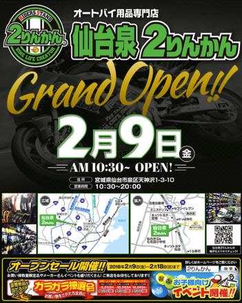 ライダーズスタンド仙台泉2りんかんが、2018年2月9日にオープン!18日まではオープンセールも実施