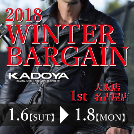 KADOYAが大阪店・名古屋店でウインターバーゲンを実施!2018年1月6日~1月8日までの3日間限定