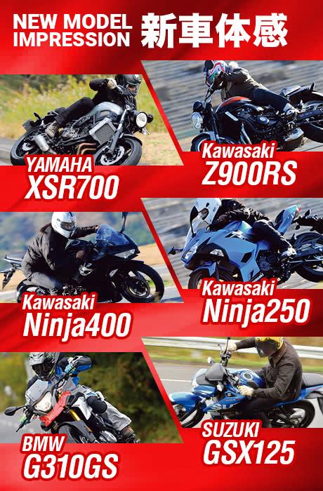 新車体感 Kawasaki Ninja250/400 | Kawasaki Z900RS | YAMAHA XSR700ABS | BMW G310GS | SUZUKI GSX-S125ABS | KYMCO RACING S 150