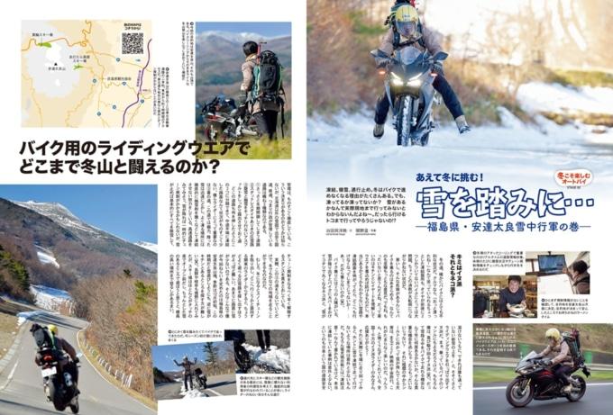 特集冬こそ楽しむオートバイ雪を踏みに…―福島県・安達太良雪中行軍の巻―
