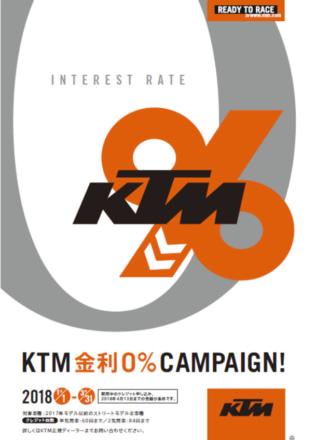 KTMが2017年以前のモデルを新車購入する人を対象に金利0%キャンペーンを、2018年1月1日からスタート!