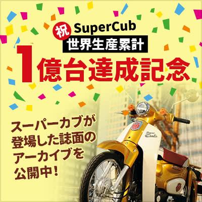 世界生産累計1億台達成記念!スーパーカブが登場した誌面のアーカイブを公開中!