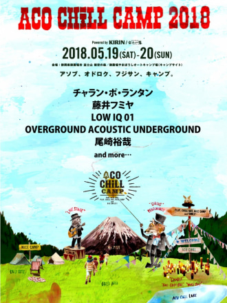 ACO CHiLL CAMP 2018 powered by KIRIN/富士山麓 〜アソブ、オドロク、フジサン、キャンプ。〜