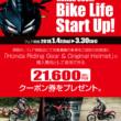 Honda 250cc Bike Life Start Up!キャンペーンが2018年3月30日まで実施中。対象車種を購入してお得なクーポンをゲットしよう