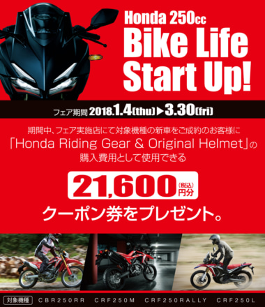 Honda 250cc Bike Life Start Up! フェアが2018年3月30日まで実施中。対象車種を購入してお得なクーポンをゲットしよう