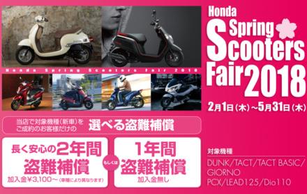 HONDAが2月1日~5月31日までの期間限定で、Honda Spring Scooters Fair 2018を実施中!