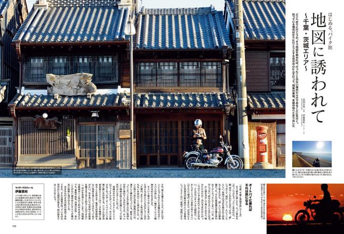 ツーリング企画はじめる、 バイク旅地図に誘われて ―千葉・茨城エリア―
