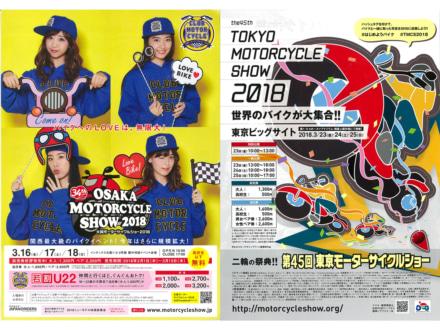 大阪&東京モーターサイクルショーがいよいよ3月に開催!ハッシュタグキャンペーンが現在実施中