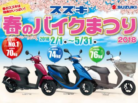 SUZUKIが2本立てのキャンペーン・「スズキ春のバイクまつり2018」を、5月31日までの期間限定で実施中