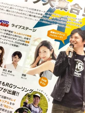 東京MCSに壇蜜がやってくる!