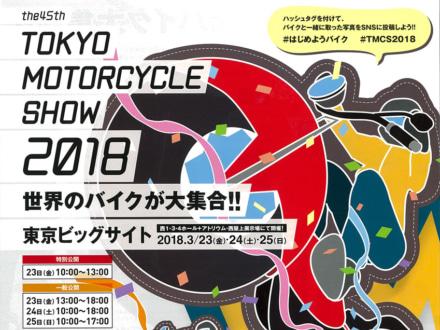 第45回 東京モーターサイクルショー2018