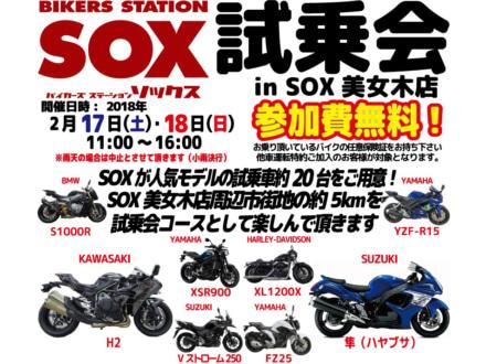 SOX試乗会 in 美女木店