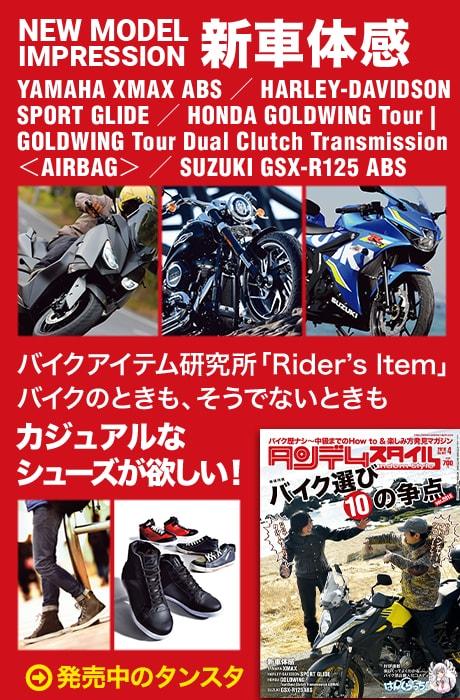 新車体感 YAMAHA XMAX ABS / HARLEY-DAVIDSON SPORT GLIDE / HONDA GOLDWING Tour | GOLDWING Tour Dual Clutch Transmission <AIRBAG> / SUZUKI GSX-R125 ABS | バイクアイテム研究所「Rider's ltem」 バイクのときも、そうでないときもカジュアルなシューズが欲しい!