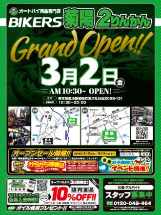 2018年3月2日に、熊本県内2店舗目となる菊陽2りんかんがオープン!3月11日まではオープンセールも