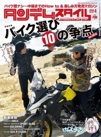 特集『バイク選び10の争点』タンデムスタイル No.191が本日発売!(2月24日発売)
