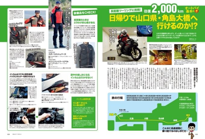 特集オートバイ基本のき往復2,000km日帰りで山口県・角島大橋へ行けるのか!?