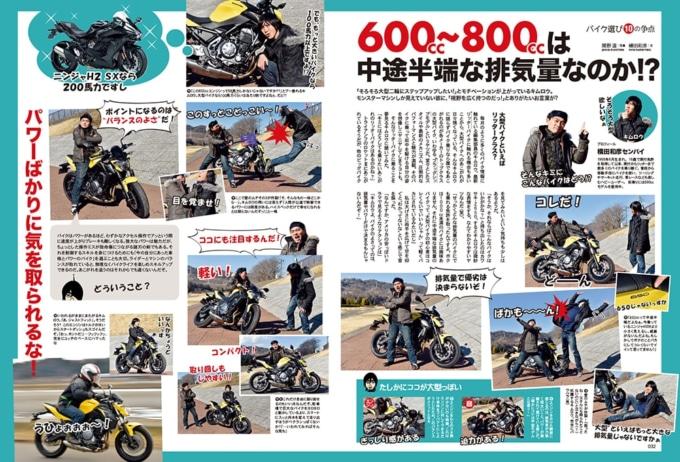 特集バイク選び10の争点600〜800㏄は中途半端な排気量なのか!?