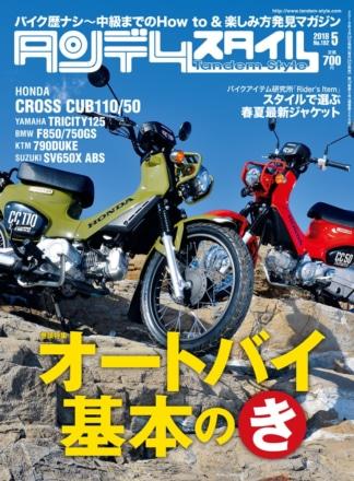 特集『オートバイ基本のき』タンデムスタイル No.192が本日発売!(3月24日発売)
