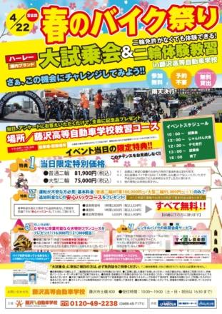 4月22日に藤沢で誰でもバイクに乗れるお祭りが開催!