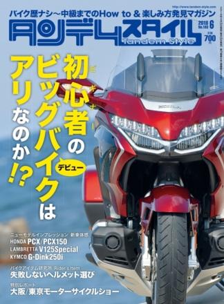 特集『ビギナーのビッグバイクデビューはアリなのか!?』タンデムスタイル No.193が本日発売!(4月24日発売)