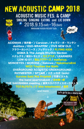 『New Acoustic Camp 2018』第4弾出演者発表!!