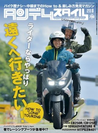 特集『遠くへ行きたい!』タンデムスタイル No.195が本日発売!(6月23日発売)