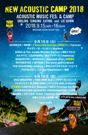 『New Acoustic Camp 2018』日割り、第5弾出演者発表!!