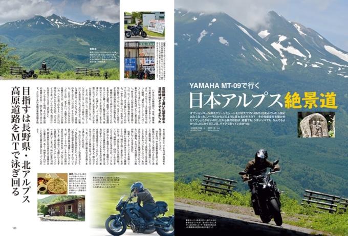 ツーリング企画YAMAHA MT-09で行く日本アルプス絶景道