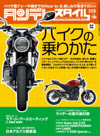 特集『バイクの乗り方』タンデムスタイル No.196が本日発売!(7月24日発売)