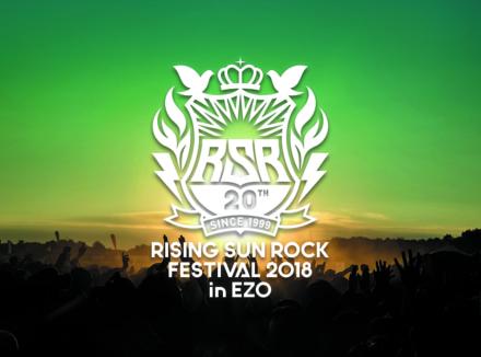 タンスタ編集部行きます!『RISING SUN ROCK FESTIVAL 2018 in EZO』いよいよ今週末開催!