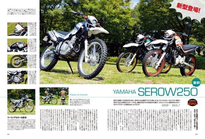 特集やっぱり乗りたい!250cc新型登場!YAMAHA SEROW250