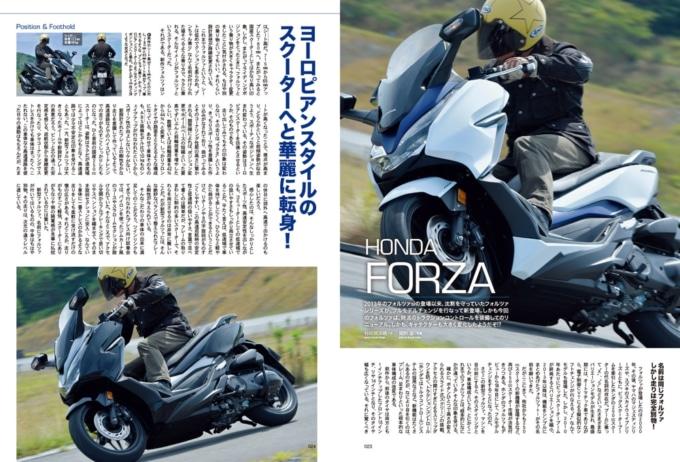 特集やっぱり乗りたい!250cc新型登場!HONDA FORZA