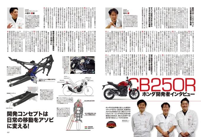 特集やっぱり乗りたい!250ccCB250R ホンダ開発者インタビュー+インプレッション