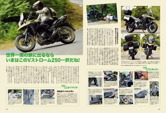 特集やっぱり乗りたい!250cc旅人・カソリが語る SUZUKI V-STROM250