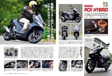 """インプレッション""""まる読み""""にNo.197掲載の『HONDA PCX HYBRID』を追加しました!"""