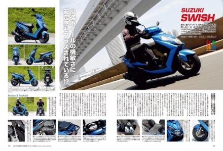 """インプレッション""""まる読み""""にNo.197掲載の『SUZUKI SWISH』を追加しました!"""