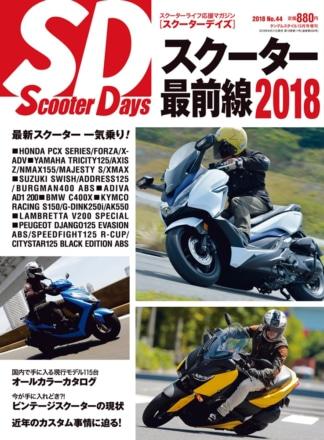 タンデムスタイル増刊『スクーターデイズ』が本日発売!(8月31日発売)