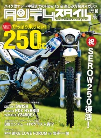特集『やっぱり乗りたい! 250cc』タンデムスタイル No.197が本日発売!(8月24日発売)