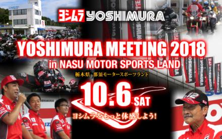 レース好きなら見逃せない!ヨシムラミーティング 2018 in那須モータースポーツランドが10月6日(土)に開催