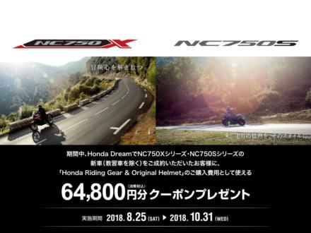 ホンダ  NC750X/Sシリーズを新車購入で6万4,800円分のクーポンをゲットしよう!