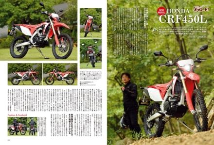 """インプレッション""""まる読み""""にNo.198掲載の『HONDA CRF450L』を追加しました!"""